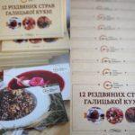 """Клуб Галицької Кухні презентував набір листівок """"12 різдвяних страв галицької кухні"""""""