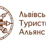 Клуб Галицької Кухні став асоційованим членом Львівського Туристичного Альянсу