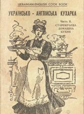 Українсько – Англійська кухарка. Ч.2 Старокраєва домашня кухня.