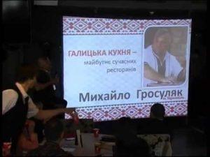 Михайло Гросуляк про Галицьку кухню. RestoPraktikiKiev. 2-4 квітня 2013