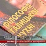 """У Івано – Франківську презентували """"Клуб Галицької Кухні"""""""