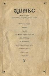 Цимес. 180 рецептів єврейських страв